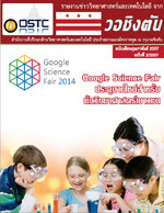 Feb_STnews_2014_cover_f_improf_150x194