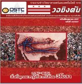 OSTC Newsletter of October 2014