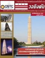 STNews-Cover_Sept_13_20-230x300_f_improf_149x194