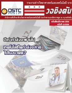 STNews_Dec13_cover