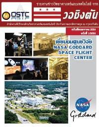 OSTC Newsletter of January 2015