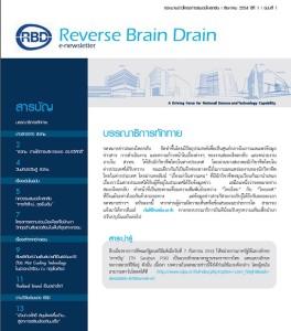 rbd-new1-54