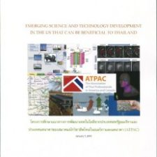 Emerging Science and Technology Development in the US that Can be Beneficial to Thailand