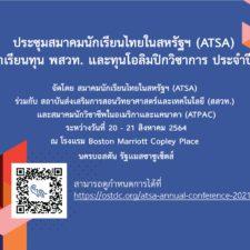 ประชุมสมาคมนักเรียนไทยในสหรัฐฯ (ATSA) และนักเรียนทุน พสวท. และทุนโอลิมปิกวิชาการ ประจำปี 2564